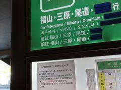 広島空港から福山までは リムジンバスで行こうとしていたらコロナの影響で運休!  飛行機は満席なほど旅客が復活しているのに・・・ 中国バス!あほ!