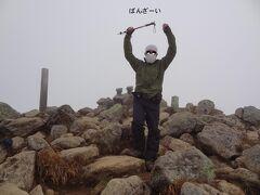 燧ヶ岳(爼グラ)登頂。  ばんざーい。 ばんざーい。 ばんざーい!