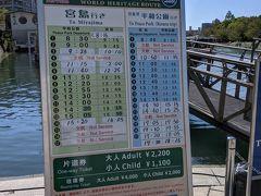 昼ごはん後に世界遺産航路で宮島に行く予定なので念のため運航状況をチェック! 低い橋の下をくぐるので水位が高いと欠航になるようです。