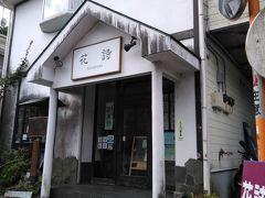 さあ、ホテルに戻りましょう。  ホテルの手前にある「花詩」有名な箱根の和菓子屋さんです。 https://magosan.jp/hakone-japanese-sweets-wagashi-list/hakone-japanese-sweets-onsen-mochi/  店は一週間休業中でした(店の人が奥のアパートから出てきて仰いました) でも、ここの名物の温泉餅はセブンイレブンで買えました。 インディゴのウェルカムスイーツで出すとか、土産で売る、とかだと便利なのにね。