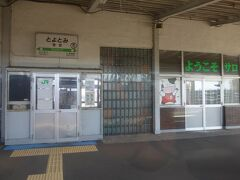 豊富駅は自転車でまわった時に駅前旅館に泊まりました。