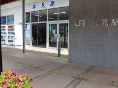 JR氷見駅 真新しい駅構内に、入ってみます・・