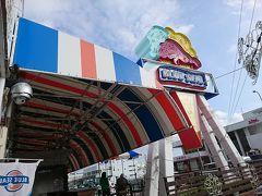 """さて、ホテルを目指す途中 ブルーシール牧港店で、アイスを。JALでもらった""""ちゅらなび""""で一個おまけしてもらえました"""