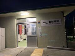 無人駅にもほどがある北新井駅にて下車。