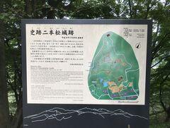 さて、遠刈田温泉を後にして、まず二本松城を訪問しました。