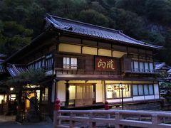 宿泊初日 2020/10/21(水)快晴 9:00 会津東山温泉「向瀧」を後にして、