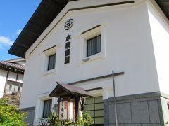 茅葺屋根の大内宿の家並みの中では一際目立つ漆喰の白壁です。 玄関はこの蔵の正面入口ではなく、