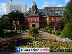昨日、札幌へ移動して3日目は まずは北海道旧本庁舎へ・・今日もいい天気です青空にレンガ造りの庁舎が映えます