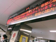 まさかの乗車車両で人身事故。 大倉山で立ち止まり。
