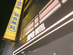新横浜のスーパーホテルで泊まることになってしまった。