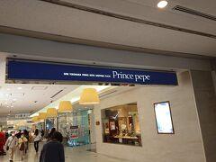 プリンスペペと直結でした。 新横浜は何度も来ていますが、プリンスホテルやプリンスペペは初めてでした。