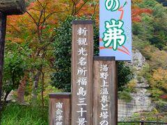 最初に訪れたのは塔のへつり。福島三十景に数えられています。