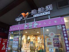 朝4時前に中央自動車道にイン。 ゆっくり走って諏訪湖サービスエリアには6時に到着。 ここでトイレ休憩&運転手交替です。