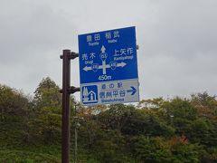 本日最初の道の駅「信州平谷」には8時前に到着。
