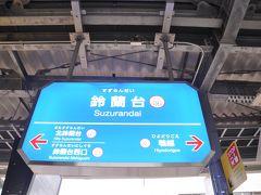 鈴蘭台駅に戻ってきました。