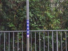 花山駅停車、駅名標撮れず。