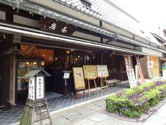 ①からの続きです。法隆寺を見終わった後のランチは、読み方が難しい、茶房松鼓堂(さぼうまつつづみどう)でいただくことにしました。良い感じのお店です。