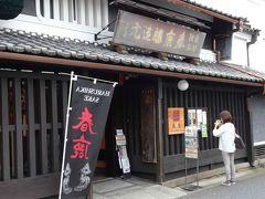 場所は、日本酒の春鹿の前です。