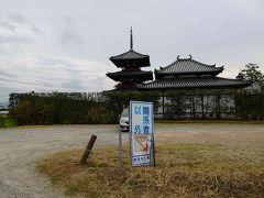 お寺のちょうど裏側に、駐車場があるので、ここに車を停めます。でも、法起寺の駐車場とは書いてありません・・・。