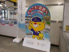 自宅をゆっくりめに出発し、山陽新幹線と在来線を乗り継いで昼過ぎに倉敷駅到着。 こんなのが出迎えてくれました。くまなく・たびにゃんといってJR西日本の社員だそうです。