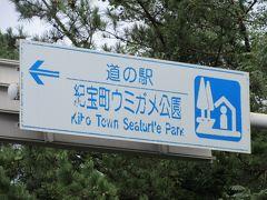 「道の駅 瀞峡街道・熊野川」から「道の駅 紀宝町ウミガメ公園」にやって来ました 「道の駅 瀞峡街道・熊野川」から「道の駅 紀宝町ウミガメ公園」は国道168号線42号線と走り22km程の道のり