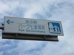 「道の駅 紀宝町ウミガメ公園」から「道の駅 パーク七里御浜」にやって来ました 「道の駅 紀宝町ウミガメ公園」から「道の駅 パーク七里御浜」は国道42号線で僅か4km程の道のり
