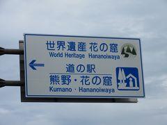 「道の駅 パーク七里御浜」から「道の駅 熊野・花の窟」にやって来ました 「道の駅 パーク七里御浜」から「道の駅 熊野・花の窟」は国道42号線で10km程の道のり