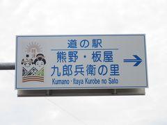 「道の駅 熊野・花の窟」から「道の駅 熊野・板屋九郎兵衛の里」にやって来ました 「道の駅 熊野・花の窟」から「道の駅 熊野・板屋九郎兵衛の里」は国道311号線で22km程の道のり