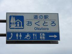 「道の駅 熊野・板屋九郎兵衛の里」から「道の駅 おくとろ」にやって来ました 「道の駅 熊野・板屋九郎兵衛の里」から「道の駅 おくとろ」は主に国道169号線で19km程の道のり