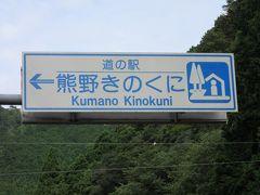 「道の駅 おくとろ」から「道の駅 熊野きのくに」にやって来ました 「道の駅 おくとろ」から「道の駅 熊野きのくに」は主に国道169号線と309号線で30km程の道のり
