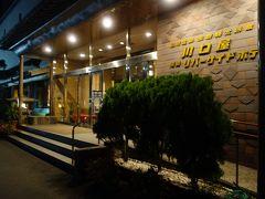 城崎温泉 川口屋城崎リバーサイドホテル