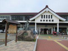 初日 2020/10/20(火)快晴 いつもながら朝一番早く乗れる新幹線で郡山まで行き、 09:40会津若松駅着。