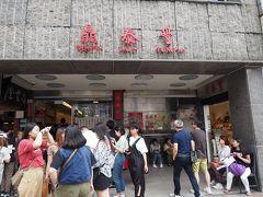 まずは定番の小籠包を食べに、鼎泰豊 信義店人も多くて待ち時間が40分程度待ちます。