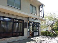 長命寺桜もち 山本や 東京都墨田区向島5丁目1-14 桜もち頂きました。 桜の葉の塩味が絶妙です!