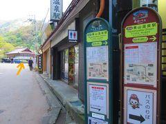 14:27 宿の最寄りバス停「東山温泉駅」着。 バス停なのに「駅」? 「向瀧」がすぐそこに見えます。
