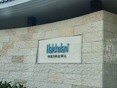 Halekulani到着です!