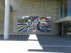 岡山県立美術館の岡本太郎壁画