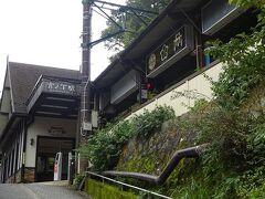 ホテルからは箱根登山鉄道を使い帰ります 宮ノ下駅までは、結構な坂です