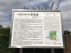 白河小峰城です。
