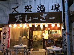 三軒目。 ここは2回目の訪問です。 せんべろのお店です。