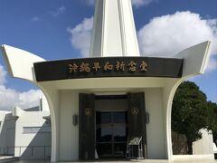 平和祈念堂。 中は美術館だったかな。