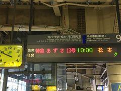 新宿10時ちょうど発のあづさで出発。お約束の曲、♪あづさ2号♪を聴きながら旅を始めた。
