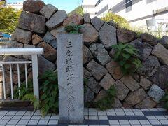 三原城の石垣が残っています