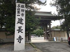 建長寺に到着。