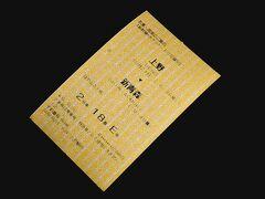 新幹線は「お先にトクだ値50スペシャル」を使えば12/15乗車分まで**半額です。17260円→8630円 ただし乗車20日前までのえきねっと購入が条件です。 更に新幹線eチケット(チケットレス)を使えば後日1人150ポイント(150円分のJREポイント)がもらえます。  *写真は座席を示す紙切れで、乗車券ではありません。改札を入った後の端末で発券されます。 **コロナ禍が終息しないため、半額は2021-9-30まで延長されています。 追記 その後2021-12-15までさらに延長されています。  最後までご覧いただきありがとうございました。