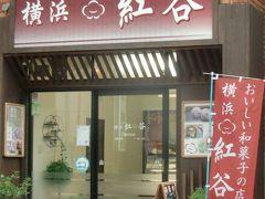 能見台は傾斜地にあり、改札をでると右手に緩やかな坂の直線状の商店街がある。 きれいで好感の持てる和菓子店がある。