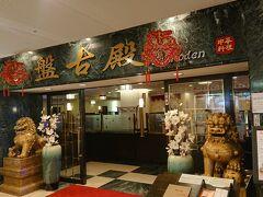 夕食はホテルの地下1階にある盤古殿という中華料理のレストランでした。