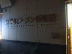 ラーメン博物館。 ここもなんか寂しいところにありました。