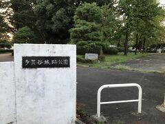 小峰城の次は、多賀谷城に来ました。 茨城県です。