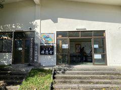 登り口の入り口にある指導センター ここは谷川岳に登山する方たちが登山届とか出すところでしょうか
